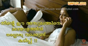 Kadippu malayalam film dirty comment