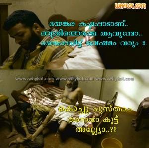 Malayalam dirty film comedy scene