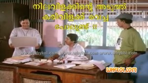 Innocent rememberable funny malayalam comment