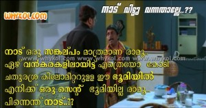 Naadu malayalam film comedy dialogue