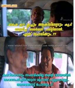 Driving school malayalam film comedy scene