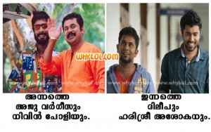 Aju-nivin and Dileep-Harisree Ashokan