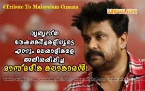 tribute to dileep