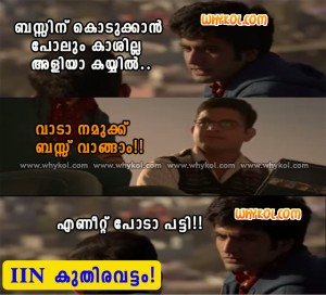 IIN Ad gets trolled