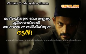 Tribute to Jayasurya