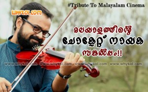 Tribute to Kunchacko boban