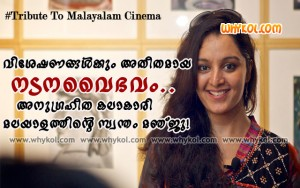 Tribute to Manju Warrier