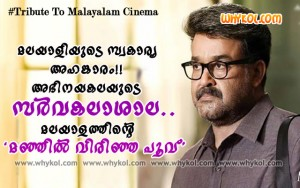 Tribute to Mohanlal