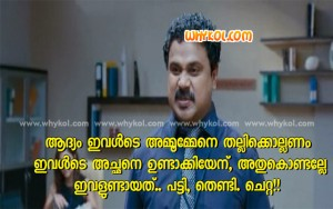 dileep funny face expression