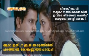 Mamtha and Dileep Comedy scene