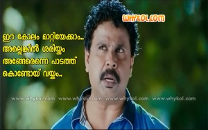 Dileep comedy scene- My Boss