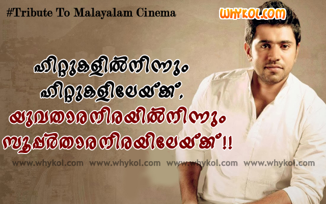 Tribute to Nivin Pauly