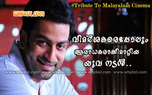 Tribute to Prithviraj