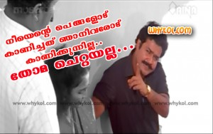 Classic dialogue in Spadikam