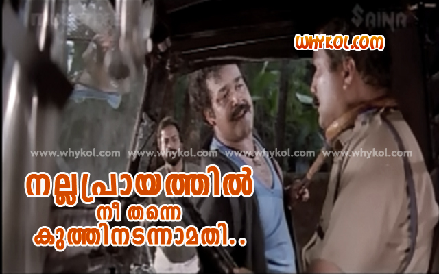 Mohanlal Dialogue After The Fight With Spadikam George