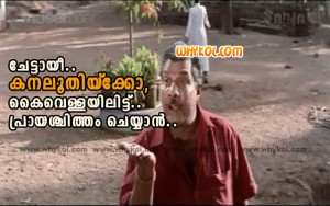 Dialogue from the movie Spadikam