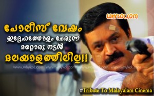 Tribute to Suresh Gopi