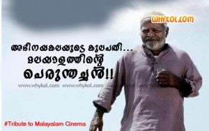 Tribute to Thilakan