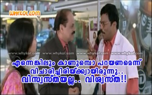 Jagadeesh comedy dialogue in 2 Harihar Nagar