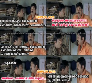 Comedy scene from the movie To Harihar Nagar