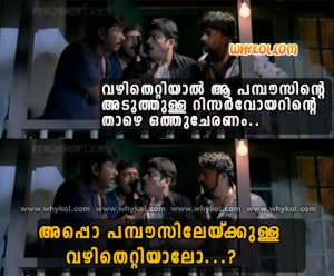 Jagadeesh comedy dialogue in To Harihar Nagar