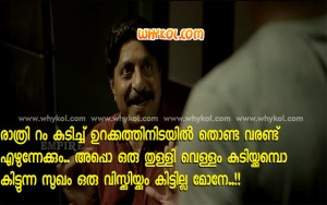 Sreenivasan Comedy dialogue