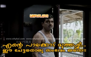 Sudhi Koppa Comedy dialogue