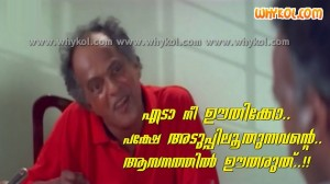 Pappu funny malayalam film saying