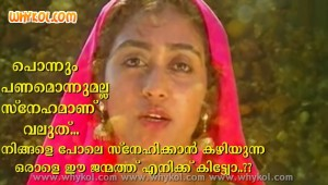 Parvathy malayalam film romantic dialogue