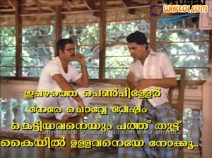 Jagathy malayalam film love advice