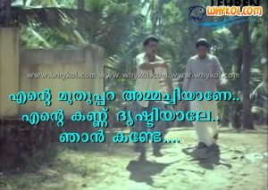 Jagathy cleeche comedy comment