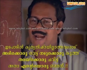 Innocent funny kalippu dialogue