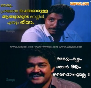 Mohanlal and Sreenivasan duo comedy