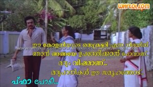 Funny malayalam advice