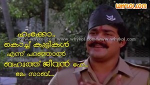 Malayalam film jokes