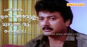 malayalam funny comments images