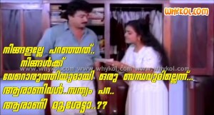 Funny wife malayalam film dialogue