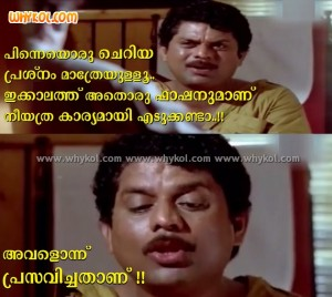 malayalam film love comedy