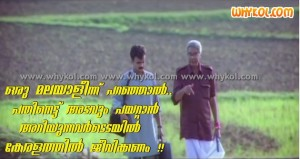Real Malayali funny film dialogue