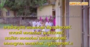 Malayalam funny political speech