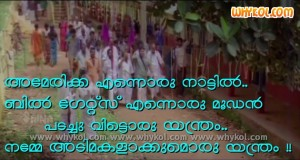 Against Computer malayalam words