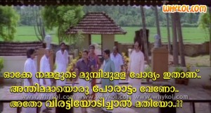 malayalam film funny pictures