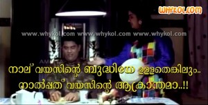 Malayalam funny comment
