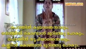 Malayalam funny film song
