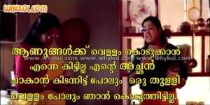 Kalpana best malayalam comedy comment