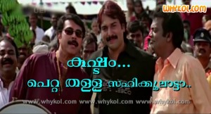 malayalam comments images