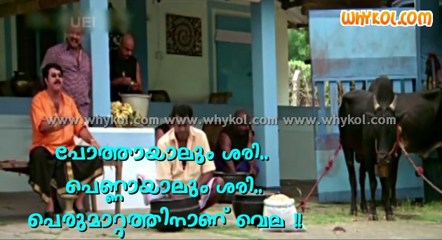 Malayalam funny film sayings