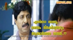 funny malayalam jokes