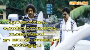 Sreenivasan funny comment about malayalees