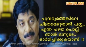 Sreenivasan malayalam film saying